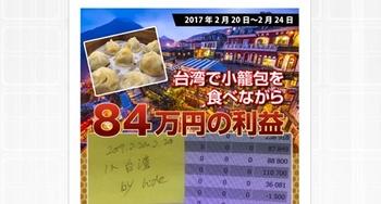ブラストfx台湾.jpg